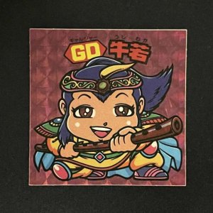 GD牛若<br>【旧/第22弾】