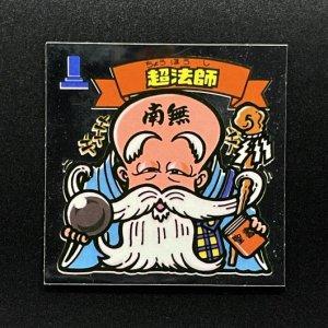超法師<br>【旧/アイス版/50-天】