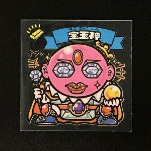 宝玉神<br>【旧/アイス版/51-天】
