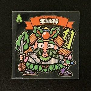 常緑神<br>【旧/アイス版/53-天】