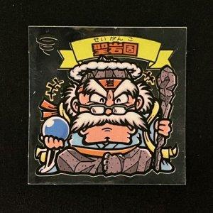 聖岩固<br>【旧/アイス版/54-天】
