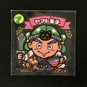 ヤマト王子<br>【旧/アイス版/56-天】