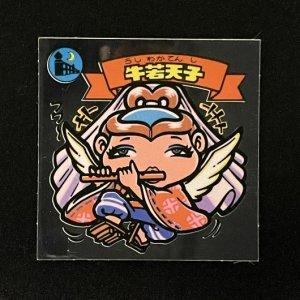 牛若天子<br>【旧/アイス版/57-天】