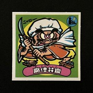 魔僧弁慶<br>【旧/アイス版/57-悪】