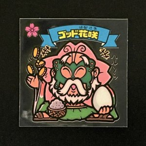 ゴッド花咲<br>【旧/アイス版/64-天】
