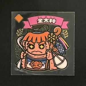 金太神<br>【旧/アイス版/65-天】