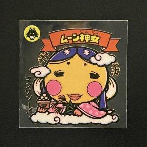 ムーン神女<br>【旧/アイス版/68-天】