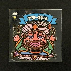 アラー神斗<br>【旧/アイス版/71-天】