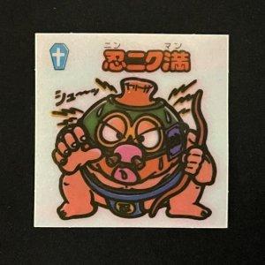 忍ニク満<br>【旧/アイス版/61-守】