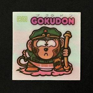 GOKUDON<br>【旧/アイス版/63-守】