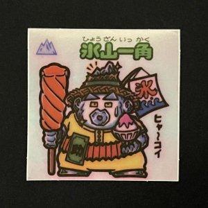 氷山一角<br>【旧/アイス版/66-守】