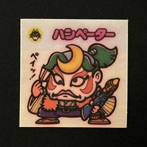 ハンペーター<br>【旧/アイス版/68-守】