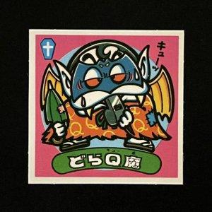 どらQ魔<br>【旧/アイス版/61-悪】