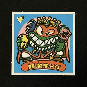 邪魔キング<br>【旧/アイス版/62-悪】