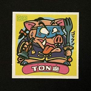 TON魔<br>【旧/アイス版/63-悪】