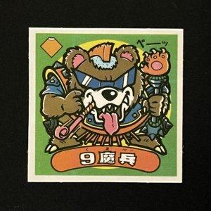 9魔兵<br>【旧/アイス版/65-悪】