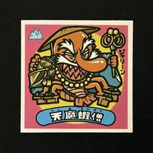 天魔蝦僧<br>【旧/アイス版/66-悪】