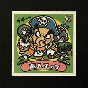 魔人フック<br>【旧/アイス版/69-悪】