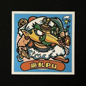 魔乱PU<br>【旧/アイス版/71-悪】