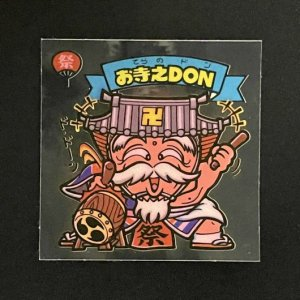 お寺之DON<br>【旧/アイス版/74-天】