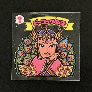 ピーコック帝子<br>【旧/アイス版/77-天】