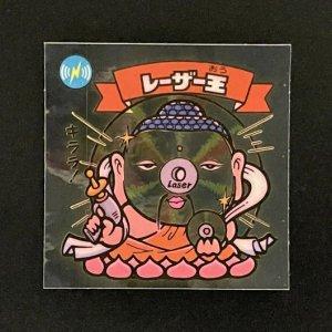 レーザー王<br>【旧/アイス版/79-天】
