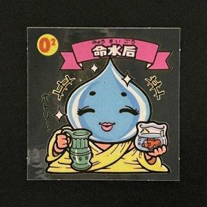 命水后<br>【旧/アイス版/80-天】