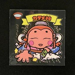 カタメ神<br>【旧/アイス版/82-天】