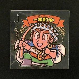 一本釣帝<br>【旧/アイス版/83-天】