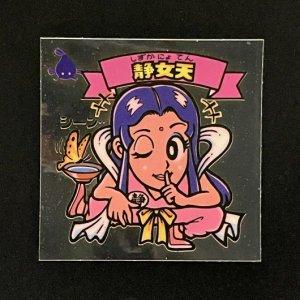 静女天<br>【旧/アイス版/84-天】