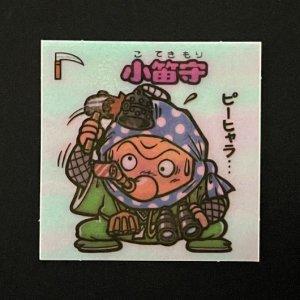 小笛守<br>【旧/アイス版/76-守】