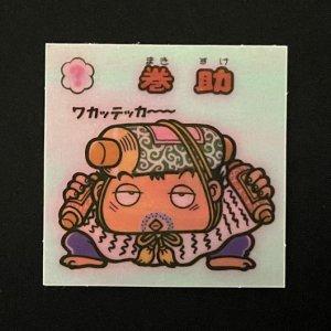 巻助<br>【旧/アイス版/77-守】
