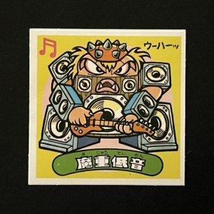 魔重低音<br>【旧/アイス版/73-悪】