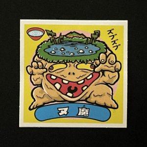 ヌ魔<br>【旧/アイス版/82-悪】