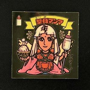 聖母マンマ<br>【旧/アイス版/93-天】