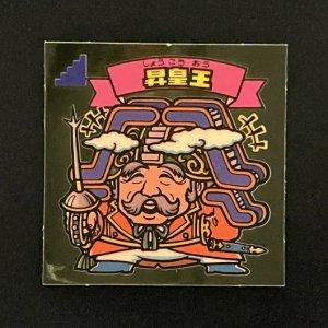 昇皇王<br>【旧/アイス版/95-天】