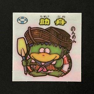助舟<br>【旧/アイス版/90-守】