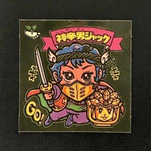神帝男ジャック<br>【旧/アイス版/99-天】
