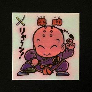 柔助<br>【旧/アイス版/98-守】