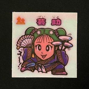芸助<br>【旧/アイス版/100-守】