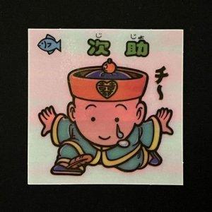 次助<br>【旧/アイス版/103-守】