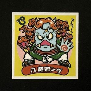 八魔鬼ング<br>【旧/アイス版/97-悪】