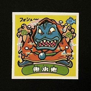 魚水鬼<br>【旧/アイス版/103-悪】