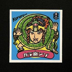 カラ魔ンゾ<br>【旧/アイス版/107-悪】