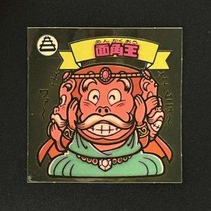 面角王<br>【旧/アイス版/112-天】