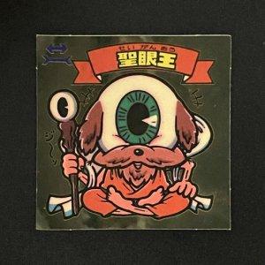 聖眼王<br>【旧/アイス版/113-天】