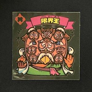 限界王<br>【旧/アイス版/114-天】
