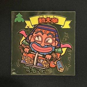 動大帝<br>【旧/アイス版/116-天】