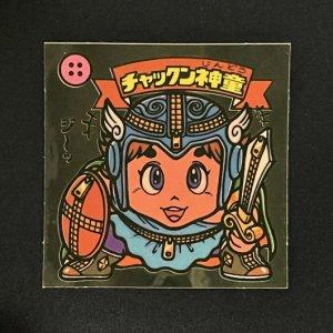 チャックン神童<br>【旧/アイス版/118-天】