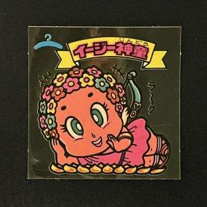 イージー神童<br>【旧/アイス版/120-天】